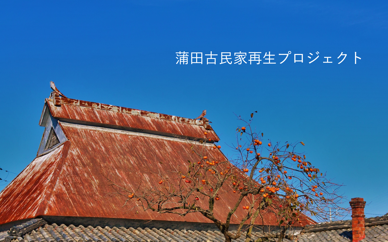 蒲田古民家再生プロジェクト